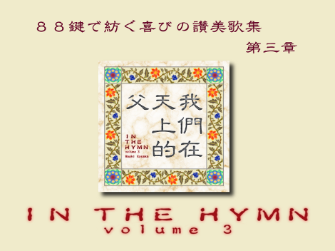 IN THE HYMN, vol. 3_flier